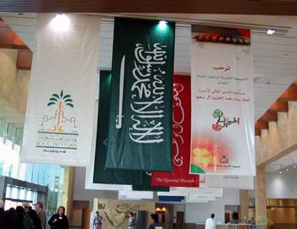 Riyadh Museum