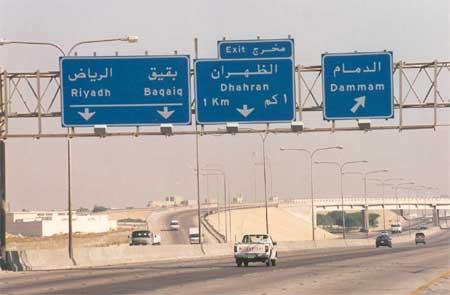Dhahran-Al Khobar Highway