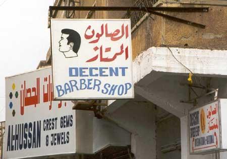 Decent Barber Shop in Al Khobar